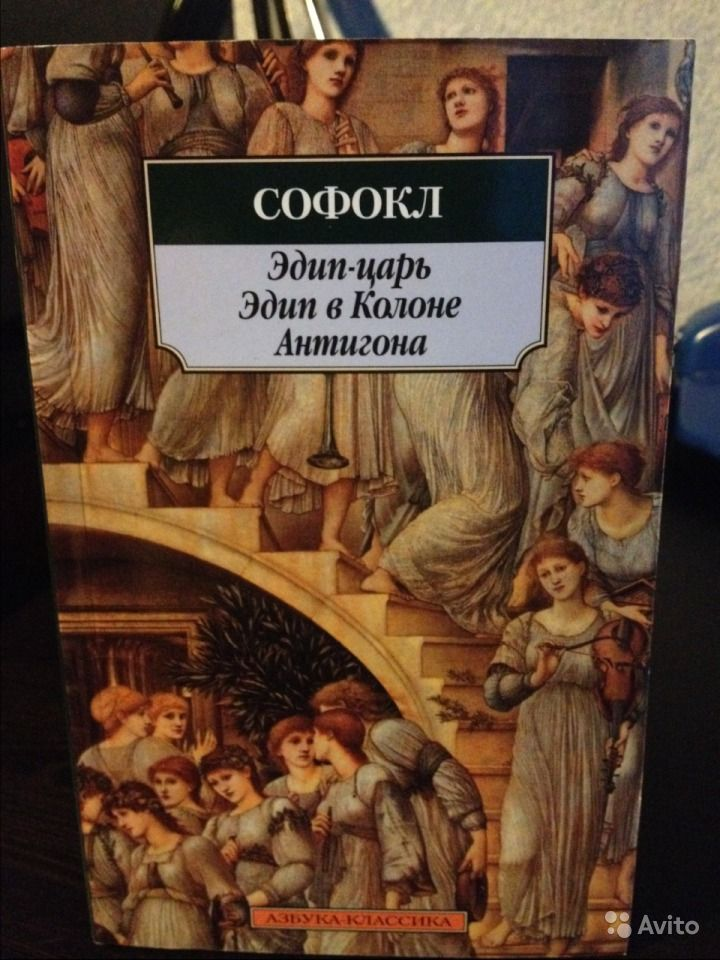 a study of sophocles plays