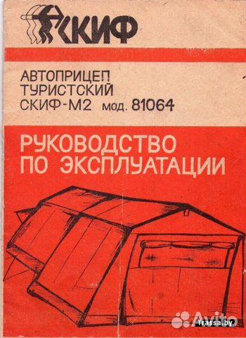инструкция к прицепу скиф - фото 6
