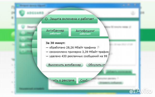 Adguard 5.10 Лицензионный