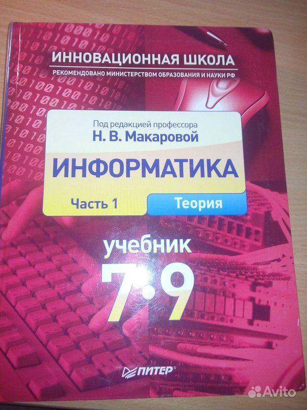 Макарова информатика 7-9 купить цена