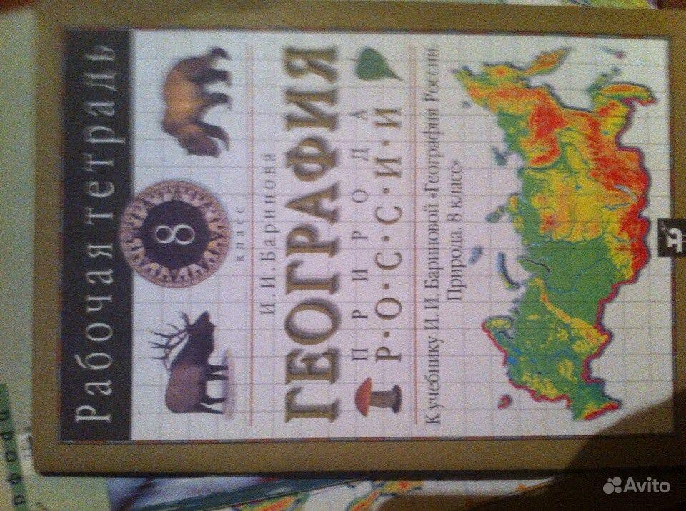 Гдз на учебник по географии 8 класс баринова