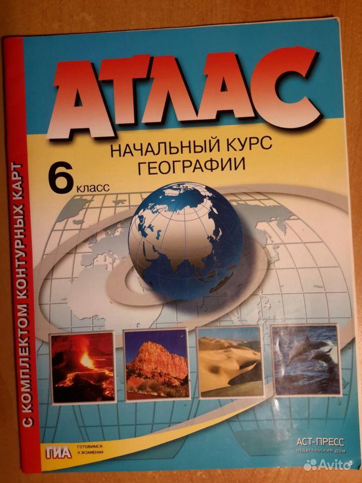 гдз атлас по географии 6 класс 2018