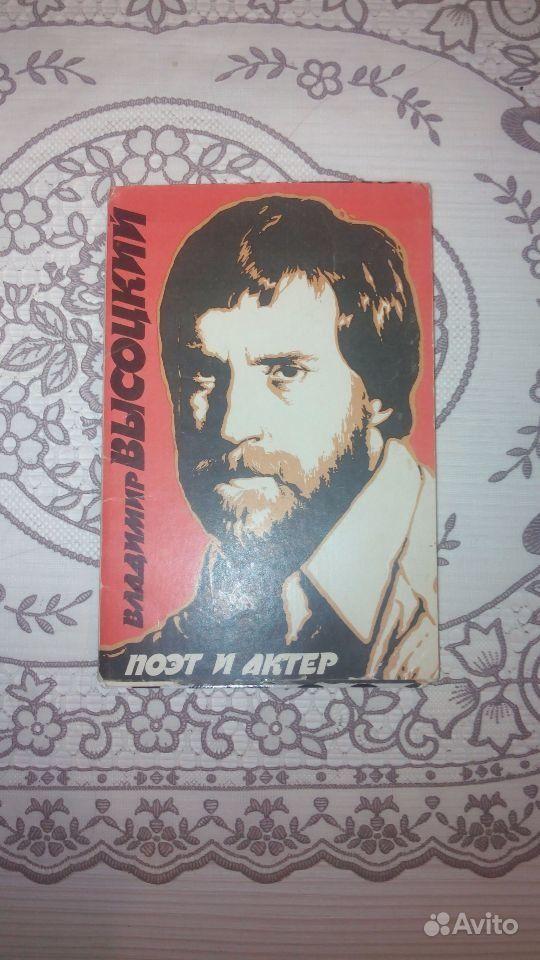 нотам продать набор открыток высоцкого 1988 год выпуск екатеринбург ясеня