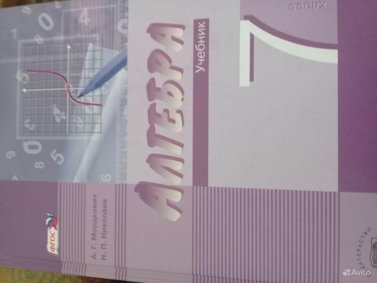 учебник за 7 класс алгебра мордкович задачник гдз