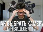 Техническое обеспечение ваших видеоблогов