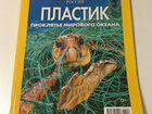 Журнал National Geographic об экологии