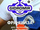 Готовый бизнес на сантех-услугах Gidromir