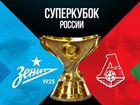 Локомотив-Зенит Суперкубок