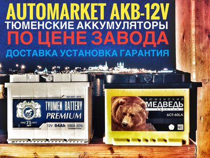 55c9faa2966d Тюменский аккумулятор «40AH-60AH-65AH-75AH-100AH-1