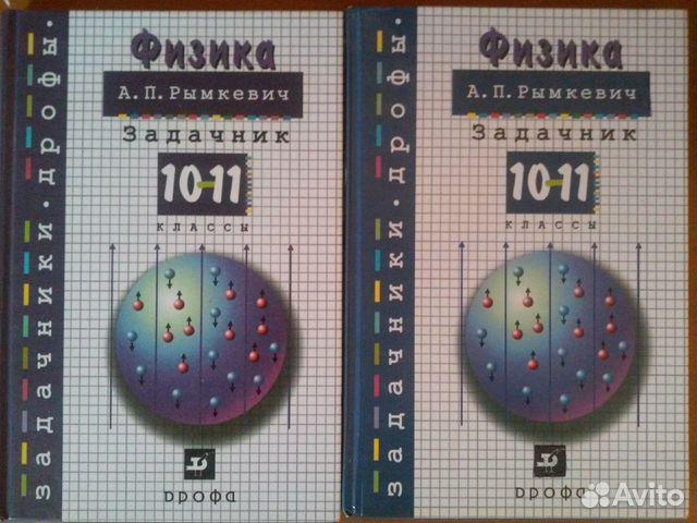 Задачник физики 10-11 скачать класс учебник по рымкевич