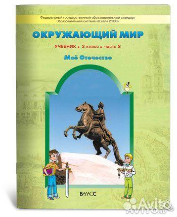 Вахрушев учебник мое окружающий отечество мир класс 3 гдз
