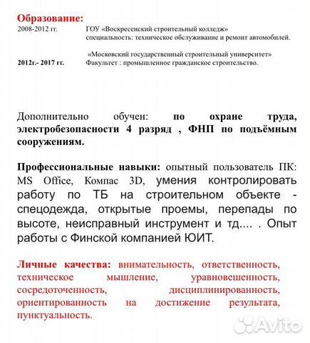 вакансия специалиста по снабжению г москва: