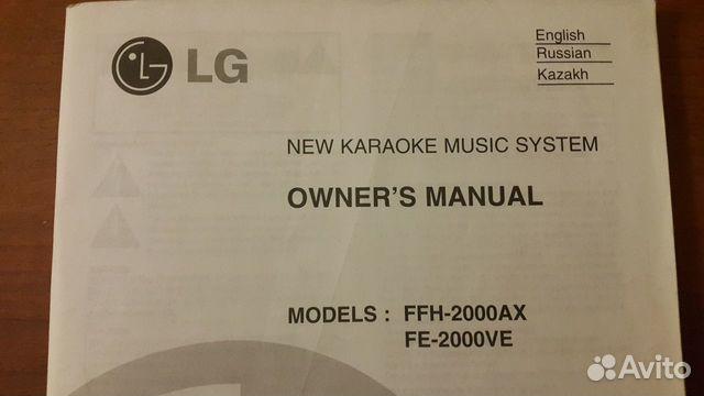 Инструкция Музыкальный Центр Lg Ffh-2000k - фото 6