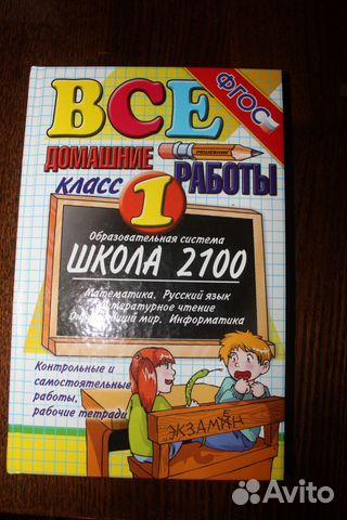 Решебник На Учебник Школа 2100