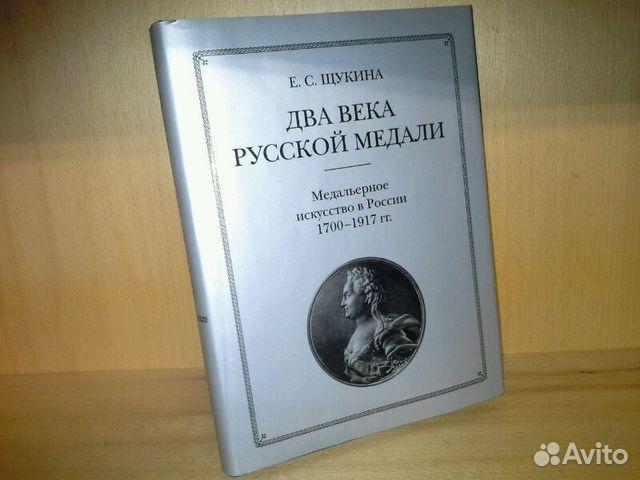 Два века русской медали википедия электрон