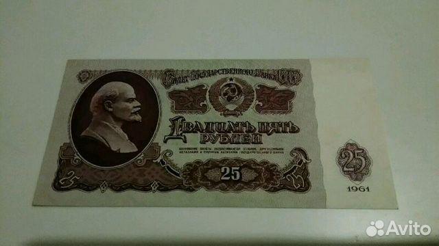 25 рублей 1961 купить 1