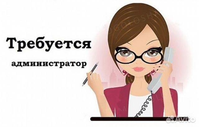 Администратор работа в новосибирске