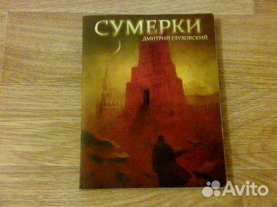 Книги Дмитрия Глуховского 89290154770 купить 3