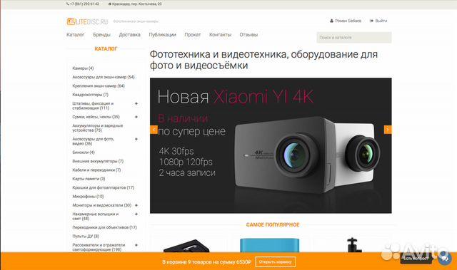 неподвластна шаблоны интернет магазинов фототехники вашего