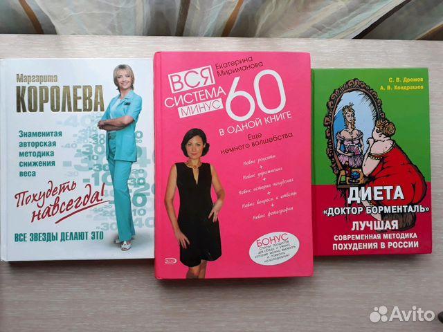 Система Похудения Борменталь. Диета доктора Борменталя для похудения: меню на неделю, на 14 дней, на месяц и на каждый день