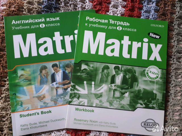 Гдз английский 8 класс матрикс