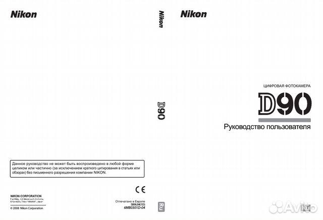 NIKON D90 ИНСТРУКЦИЯ НА РУССКОМ ЯЗЫКЕ СКАЧАТЬ БЕСПЛАТНО