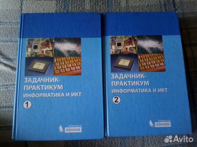 Решебник на задачник практикум информатика и икт