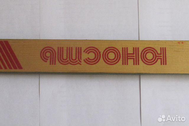 Лыжи беговые новые деревянные— фотография №1. Адрес  Санкт-Петербург ... 00f7618f61a