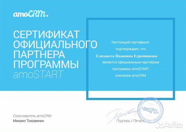 Amocrm битрикс24 шаблон бизнес процесса битрикс24