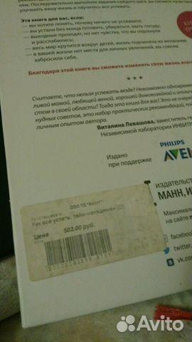 Книга как все успеть Марина Ярославцева 89209505492 купить 3