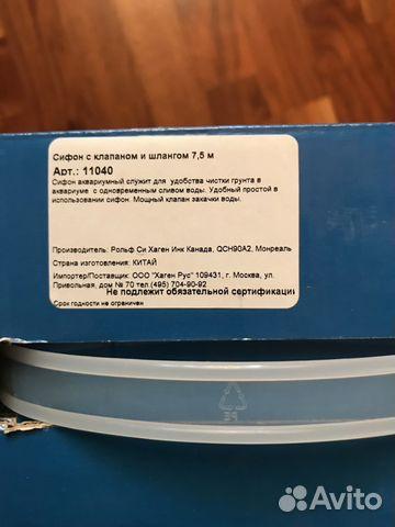 Сифон с клапаном и шлангом 7,5 м Marina AquaVac 89132839122 купить 3
