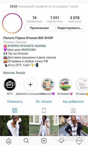 d471cf91c73 Прибыльный магазин в инстаграм купить в Москве на Avito — Объявления ...