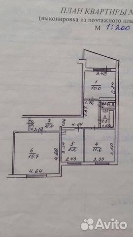 3-к квартира, 65 м², 8/9 эт.