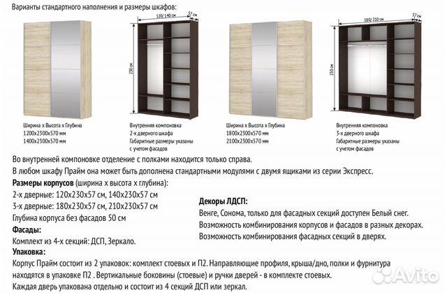 Шкаф-купе Прайм 88005517012 купить 8