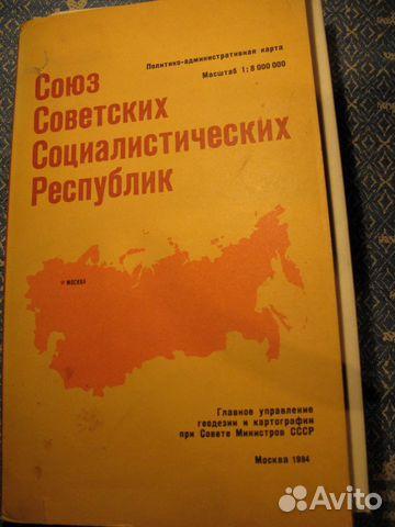c9bd079470054 Карта СССР купить в Санкт-Петербурге на Avito — Объявления на сайте ...