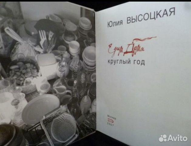 Книга Ю.Высоцкой «Едим дома круглый год» купить 2