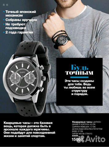 авон часы мужские