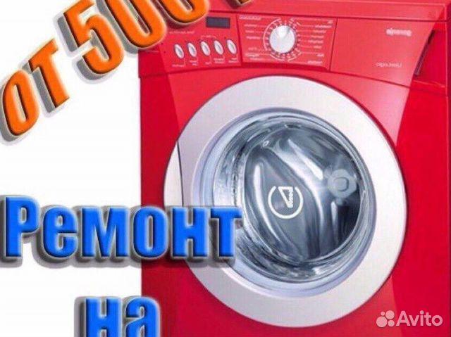 Ремонт стиральных машин  89617218034 купить 1