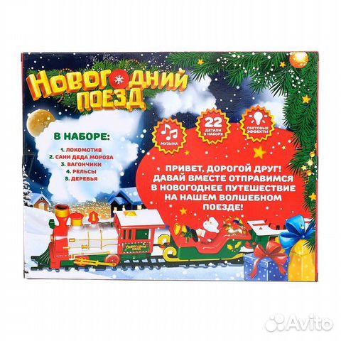 84942303606 Железная дорога Новогодний поезд, свет и музыка
