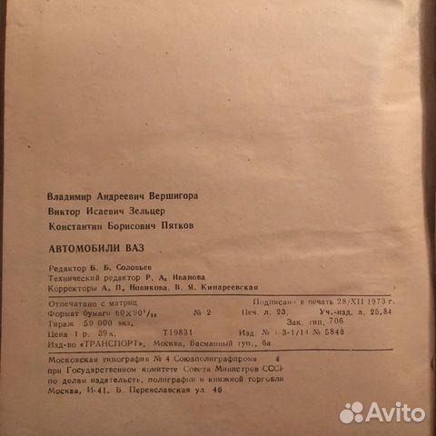 Книга по ремонту Ваз 89043013336 купить 2