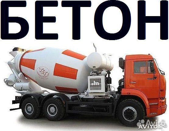 купить бетон от производителя ленинский район