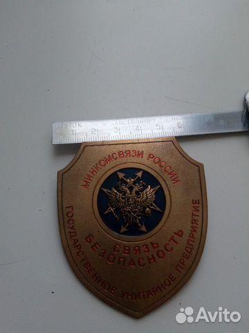 Нагрудный знак, жетон Связь Безопасность купить 2