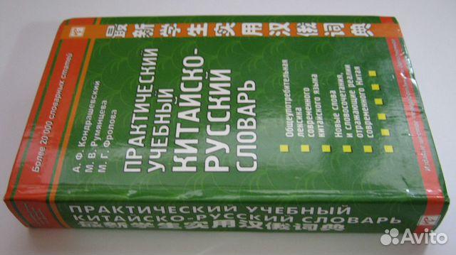 Китайско-русский словарь купить 5