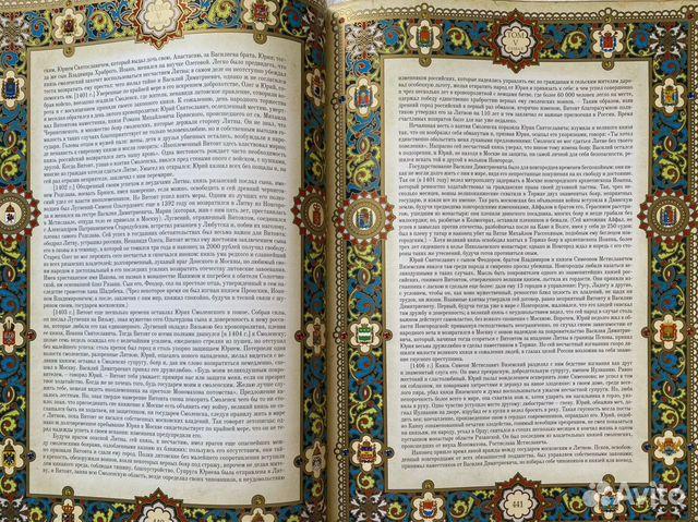 Книга «История государства российского» Карамзина 89224605689 купить 7