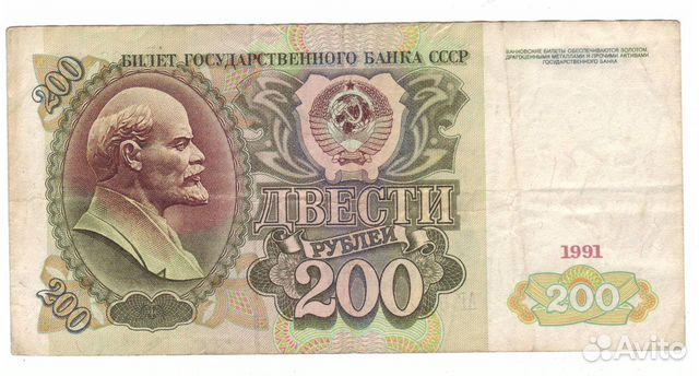 200 рублей 1991 года 89272537536 купить 1