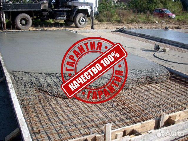 Бетон м200 купить в оренбурге купить бетон 20