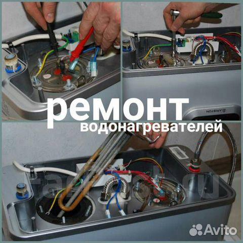 Ремонт водонагревателей 89997402170 купить 1