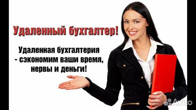 Вакансия главный бухгалтер удаленно москва ип не нужен бухгалтер