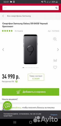 Телефон Samsung S9+ 2019года  купить 1