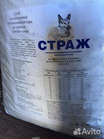 Продам корм для собак крупных пород  89066179701 купить 1